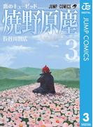 恋のキューピッド焼野原塵 3(ジャンプコミックスDIGITAL)