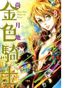 金色騎士(WINGS COMICS(ウィングスコミックス))