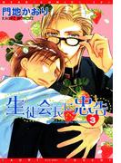 生徒会長に忠告(3)(ディアプラス・コミックス)