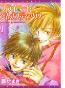 プライベート・ジムナスティックス(1)(ディアプラス・コミックス)