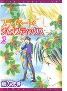 プライベート・ジムナスティックス(2)(ディアプラス・コミックス)