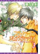 プライベート・ジムナスティックス(3)(ディアプラス・コミックス)