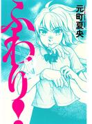 ふわり! 2(ビッグコミックス)