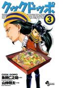 クックドッポ 3(少年サンデーコミックス)