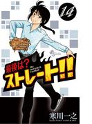 最後は?ストレート!! 14(少年サンデーコミックス)