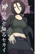 神のみぞ知るセカイ 25(少年サンデーコミックス)