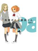 浅尾さんと倉田くん 8巻(ガンガンコミックスONLINE)