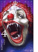 少年Y 4(少年チャンピオン・コミックス)