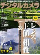デジタルカメラマガジン 2014年7月号(デジタルカメラマガジン)