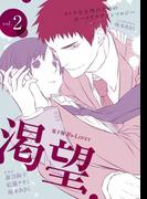 電子版 B's-LOVEY 渇望 Vol.2(B's-LOVEY COMICS)