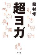 超ヨガ(幻冬舎単行本)