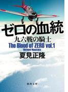 ゼロの血統(徳間文庫)