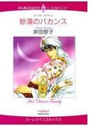 【セット商品】恋はシークと テーマセット vol.1 【20%割引】(ハーレクインコミックス)