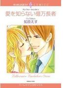 【セット商品】Passion ・激愛 テーマセット vol.1  【20%割引】(ハーレクインコミックス)