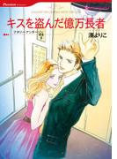 【セット商品】漫画家 湊よりこセット【20%割引】(ハーレクインコミックス)