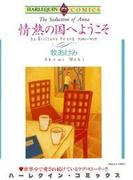 【セット商品】別れと再会セット vol.1【20%割引】(ハーレクインコミックス)