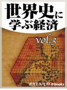 世界史に学ぶ経済vol.3(週刊エコノミストebooks)