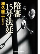 陪審15号法廷(光文社文庫)