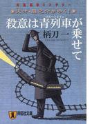 殺意は青列車が乗せて―天才・龍之介がゆく!(祥伝社文庫)