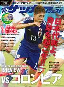 週刊サッカーダイジェスト 2014年7/8号