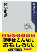 漢字逍遥(角川oneテーマ21)