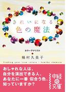 【期間限定価格】きれいになる 色の魔法(中経の文庫)