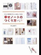 ひとり時間がもっと楽しくなる 幸せノートのつくり方(中経出版)