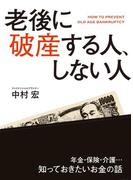 老後に破産する人、しない人(中経出版)