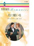 月に願いを(ハーレクイン・ロマンス)