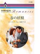 春の妖精(ハーレクイン・ロマンス)