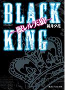 BLACK KING ―眠レル天狼―(魔法のiらんど文庫)