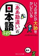 いつのまにか大恥をかいている 「ああ勘違い」の日本語345(角川ソフィア文庫)