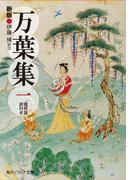 新版 万葉集 一 現代語訳付き(角川ソフィア文庫)