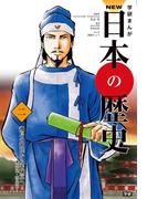 NEW日本の歴史 2 飛鳥の朝廷から平城京へ