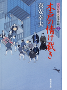 木戸の情け裁き 大江戸番太郎事件帳(特選時代小説)