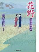 花野 隅田川御用帳(特選時代小説)