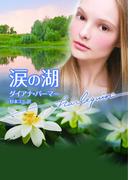 涙の湖(ハーレクイン文庫)