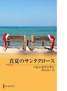 真夏のサンタクロース(クリスマス・ストーリー)