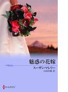 魅惑の花嫁(ウェディング・ストーリー)