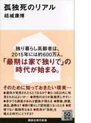 孤独死のリアル(講談社現代新書)