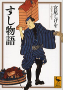 すし物語(講談社学術文庫)
