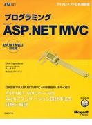 プログラミングMicrosoft ASP.NET MVC