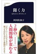 【セット商品】『聞く力』+『叱られる力』セット(文春新書)
