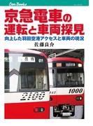 京急電車の運転と車両探見(JTBキャンブックス)