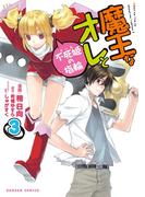 魔王なオレと不死姫の指輪(3)(ダンガン・コミックス)