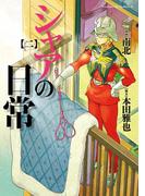 シャアの日常(2)(角川コミックス・エース)