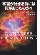 宇宙が始まる前には何があったのか?(文春e-book)