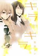 キラキラ(百合姫コミックス)