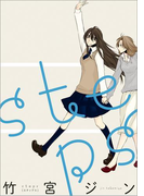 steps(百合姫コミックス)
