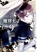 魔界王子 devils and realist(9)(ZERO-SUMコミックス)